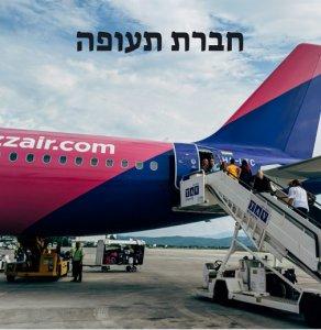 איך בוחרים חברת תעופה בטוחה