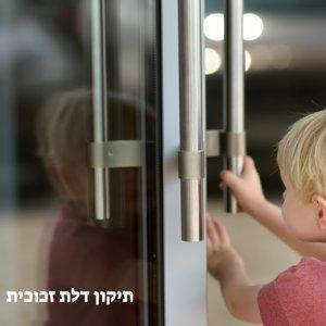 שירותי תיקון דלת זכוכית